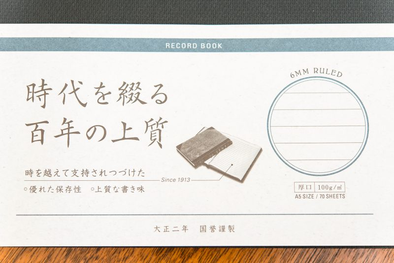 Kokuyo Century Edition Notebook review information