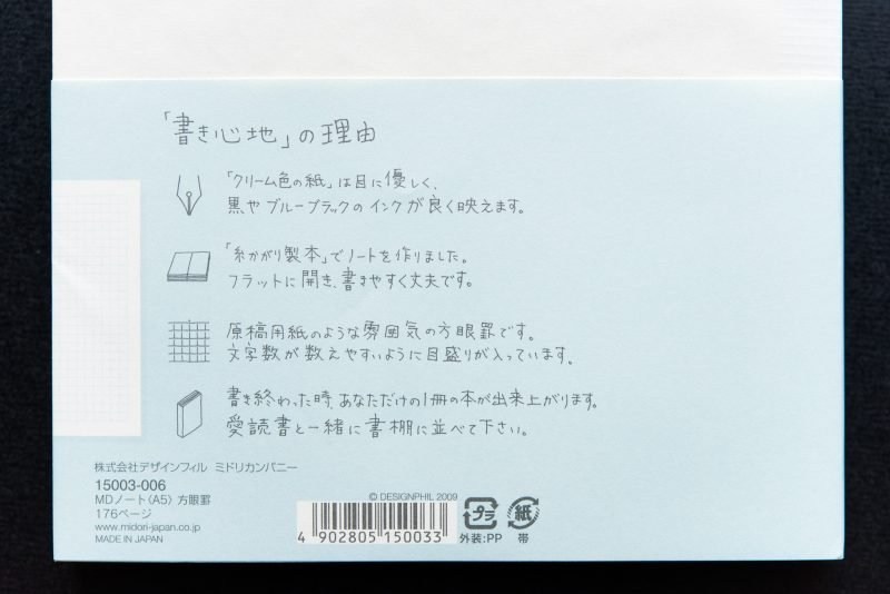 Midori MD Notebook Review wrapper info